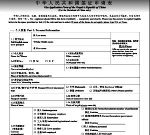 Hướng dẫn điền Tờ Khai Xin Visa Trung Quốc cho người Việt Nam